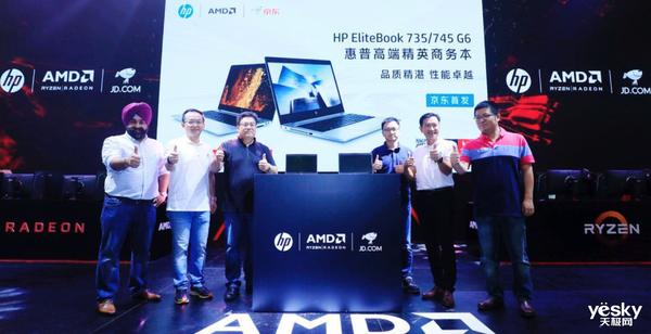ChinaJoy 2019:AMD携手惠普、京东推出HP EliteBook