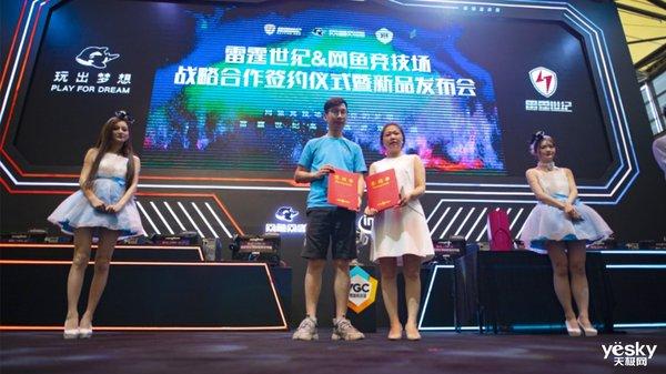 ChinaJoy 2019:雷霆世纪与网鱼网咖宣布达成战略合作