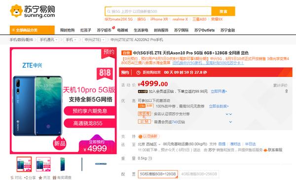 首位5G手机买家在苏宁产生,曾花2万多买诺基亚