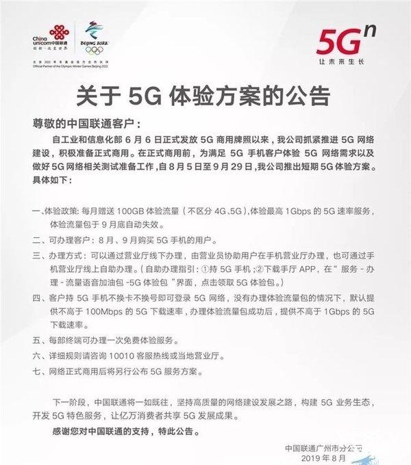 买5G手机 联通就送100G免费流量 下载速率达1Gbps