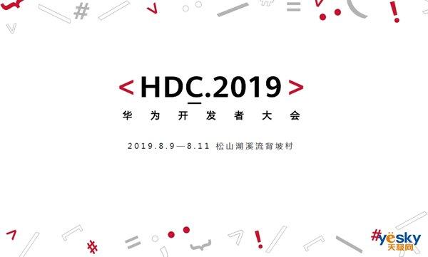 2019华为开发者大会8月9日启幕,或将揭开鸿蒙神秘面纱