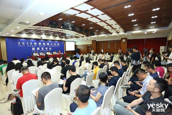2019世界机器人大会将于8月20日至25日在北京举行