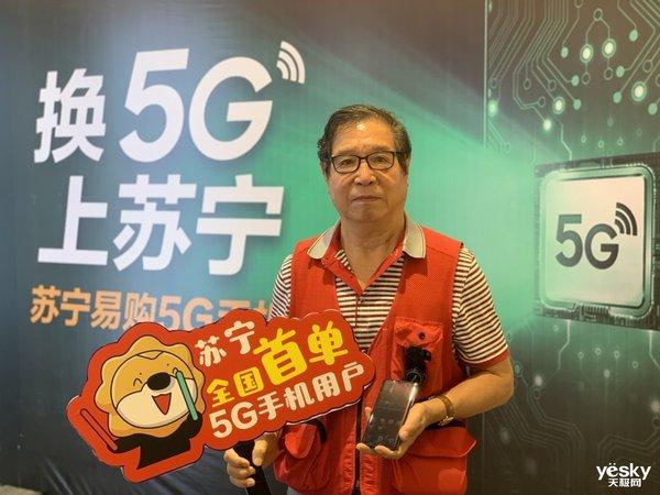 """未雨绸缪提前布局 苏宁打出抢跑5G时代的""""组合拳"""""""
