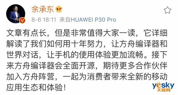 2019华为开发者大会8月9日启幕,方舟编译器将迎来开源