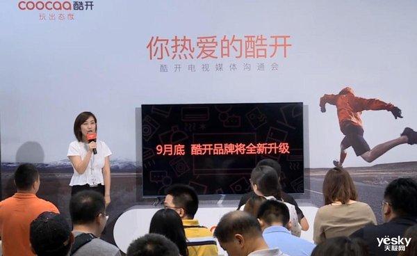 酷开电视媒体沟通会:曾与荣耀合作推出智慧屏幕