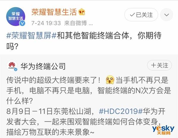 2019华为开发者大会:荣耀首款智慧屏将揭晓真面目
