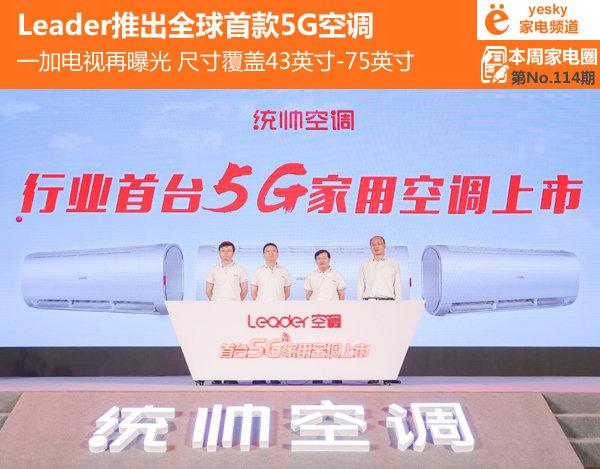 本周家电圈:Leader推出全球首款5G空调,一加电视尺寸曝光