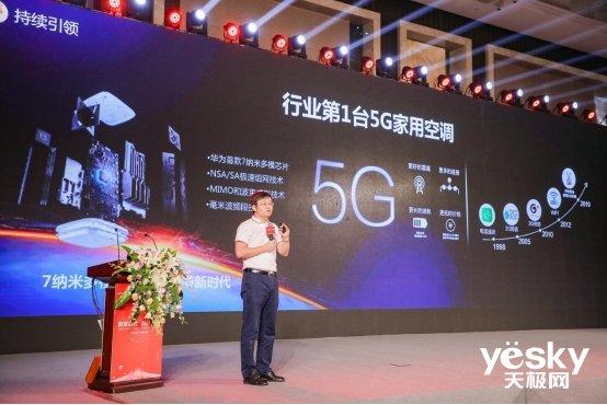 世界第一台5G家用空调在Leader发布