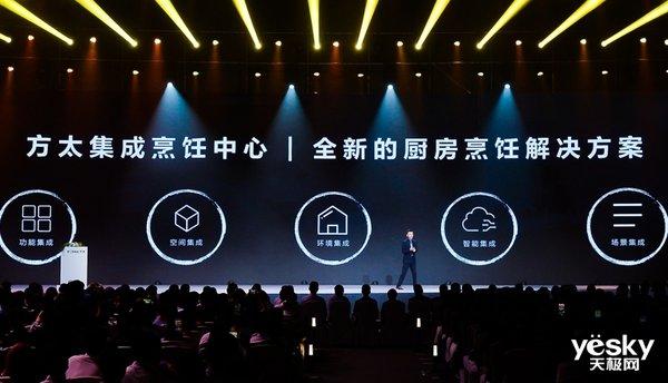 方太茅忠群:未来将加快创新速度,推出更多原创新品