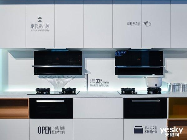 方太集成烹饪中心 携尖端科技重新定义中式烹饪