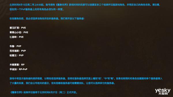 魔兽世界怀旧服服务器名单确定 肝起来!