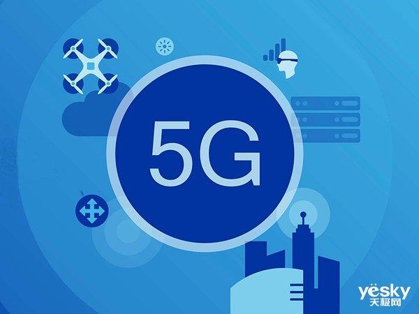 """工信部:加快推动""""5G+工业互联网"""""""