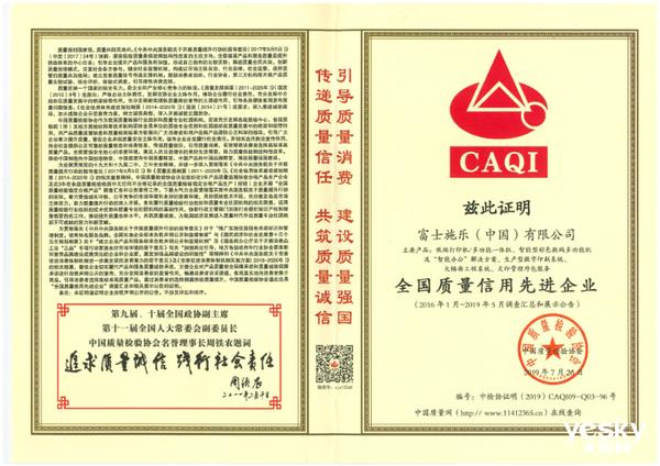 """富士施乐(中国)再获""""全国质量信用先进企业 """"称号"""