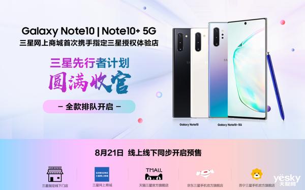 三星Note 10系列国内未发已先火 明日线上线下同步预售或6499元起