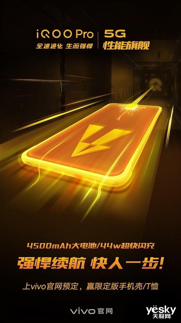 iQOO Pro 5G明日亮相,或为时下最便宜5G手机