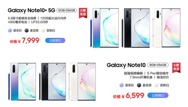 三星Galaxy Note 10系列中国发布 首款5G手机售价7999元