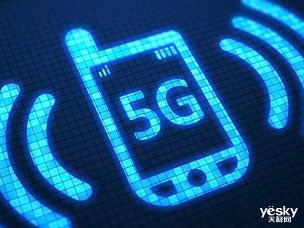 三大运营商9月1日5G商用,暂无购机补贴计划
