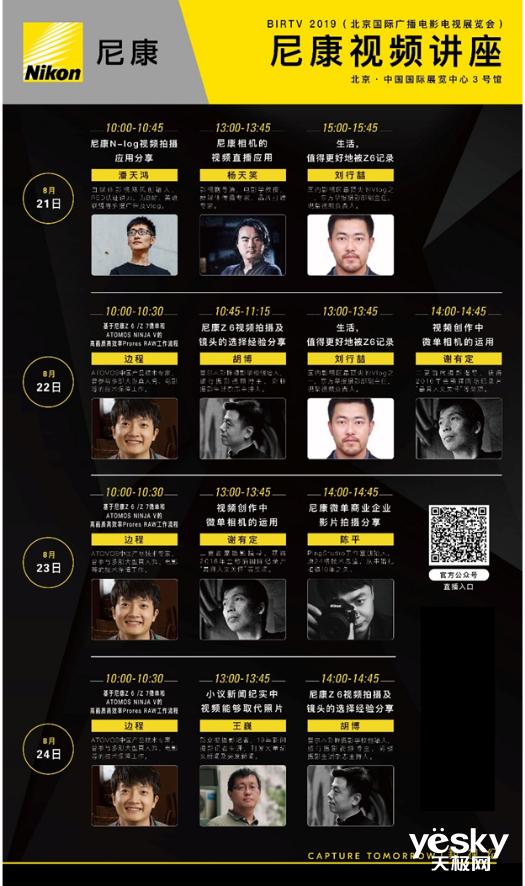 BIRTV 2019尼康展�_新�r��