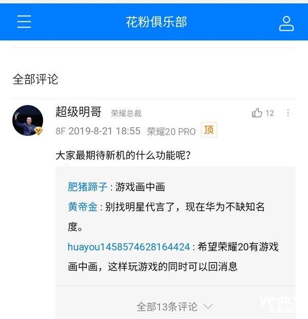"""荣耀20系列新成员""""小屏旗舰""""26日见,或由""""现男友""""李现代言"""