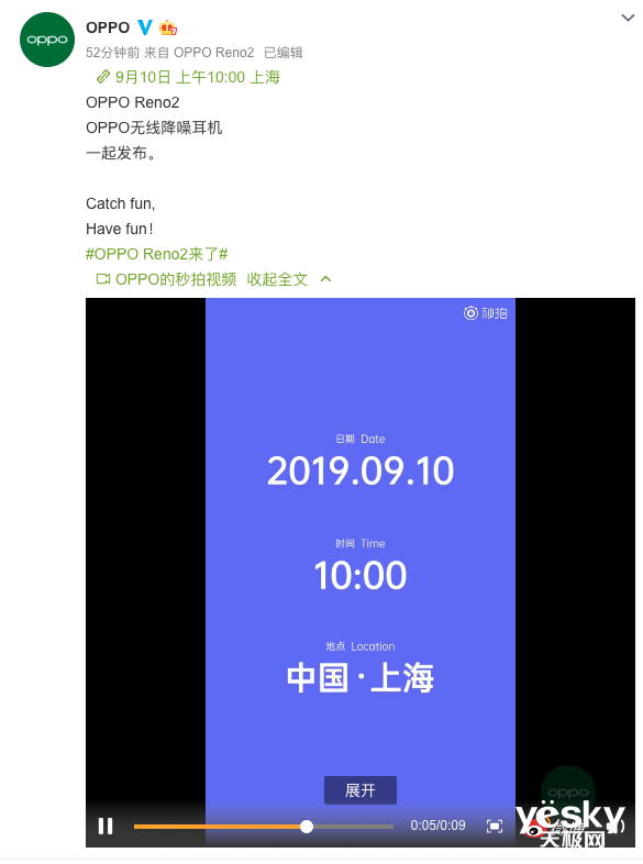 OPPO官宣:Reno 2将于9月10日发布,除了手机还有它