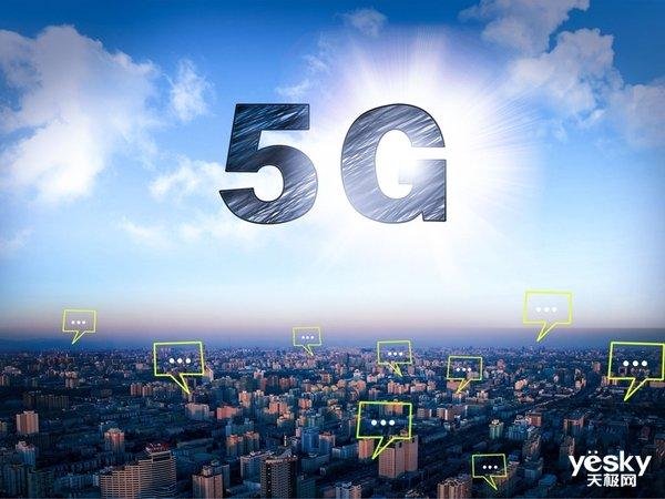 工信部:2019年预计将建设超过5万个5G基站