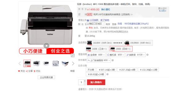 性价比之选 兄弟MFC-1908黑白激光多功能一体机售价1499元