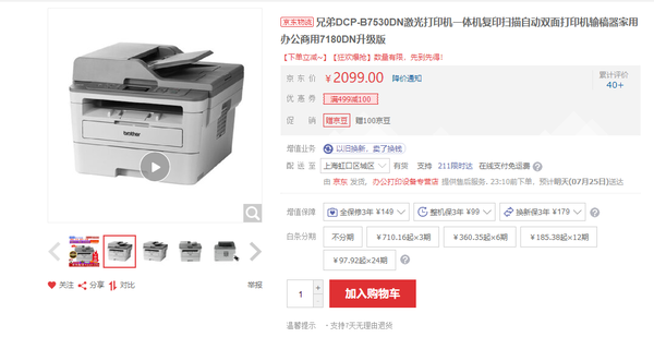 Brother DCP-B7530DN激光打印机售价2099元