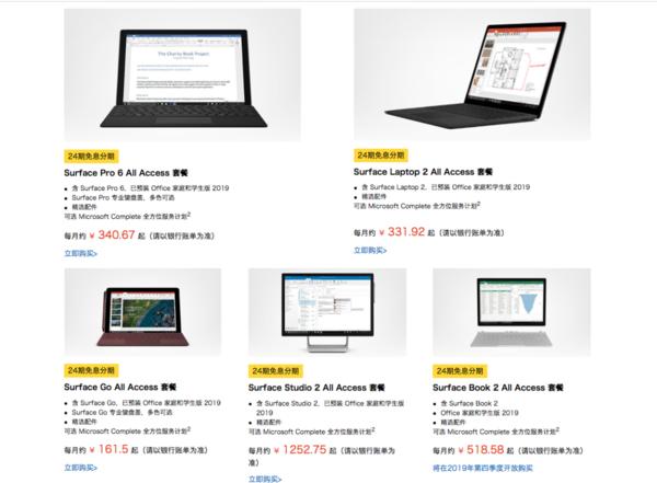 微软推出按月付费焕新计划 买Surface可24期免息分期