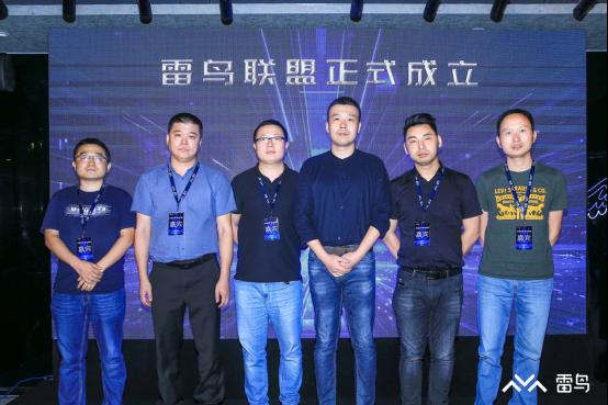 雷鸟科技李宏伟:雷鸟科技要成为一流互联网企业