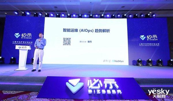 2019智能运维技术应用大会:国内首款可编排智能运维平台亮相