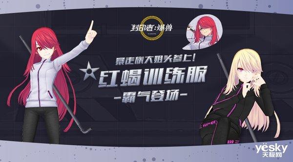 《封印者》金坷垃收获季开启 强化燃料+14大放送