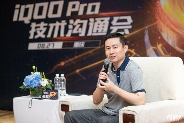 iQOO Pro 5G问题集,vivo射频总监崔献带来官方答案