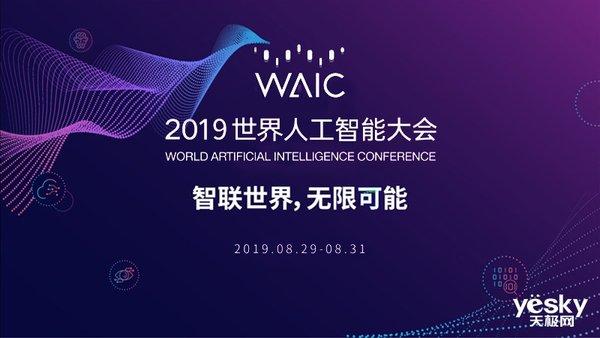 一周AI大事盘点:李彦宏提AI落地建议,2019世界人工智能大会召开