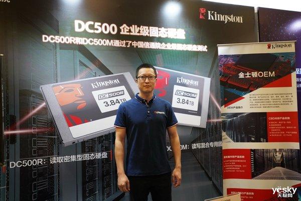 金士顿参展ODCC开放数据中心峰会 DC500系列斩获殊荣
