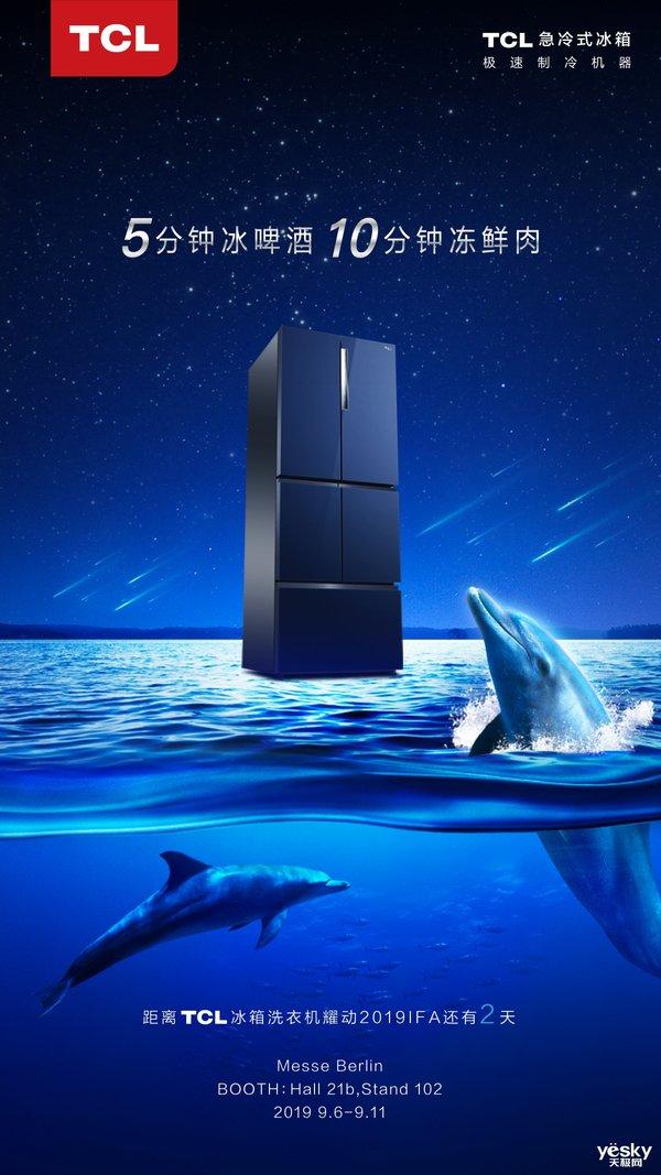 IFA2019:TCL展示极冷式冰箱