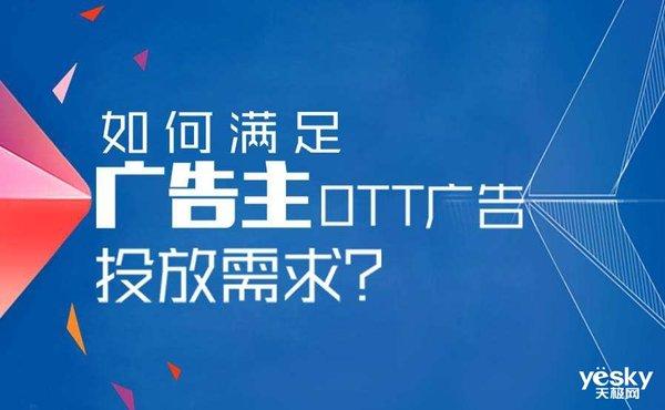 OTT重启客厅大屏之争 大屏价值爆发营销新赛道