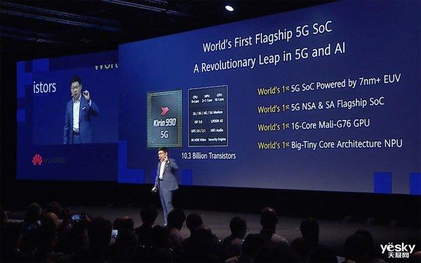 华为发布高配5G麒麟990和低配4G版990芯片