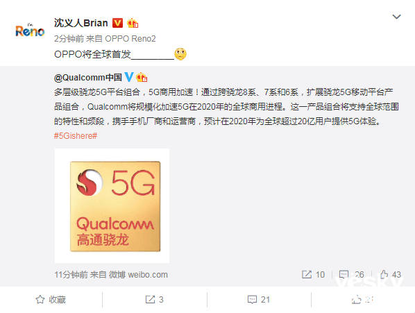 OPPO副总裁沈义人:OPPO将全球首发搭载全新骁龙5G集成芯片