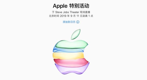 创新?苹果首次通过YouTube直播发布会