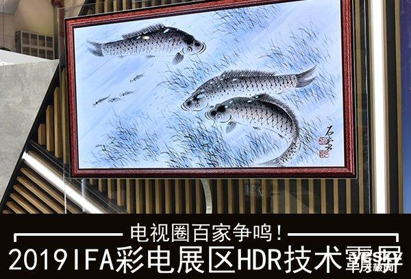 2019IFA彩电展区HDR技术霸屏 电视圈百家争鸣!