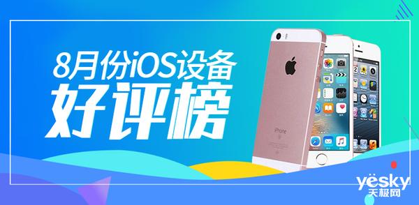 安兔兔发布8月份iOS设备好评榜单 未见iPhone XR