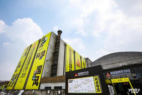 14天创意狂欢启幕,淘宝造物节打造杭州城市新地标