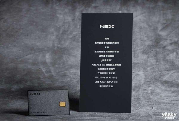 最后预告 vivo NEX 3邀请函透露最大亮点