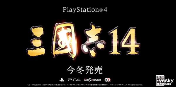 《三国志14》公布最新预告片 今年冬季登陆PC与PS4