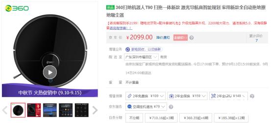 360扫地机器人T90 中秋节火热促销中 到手价2099元