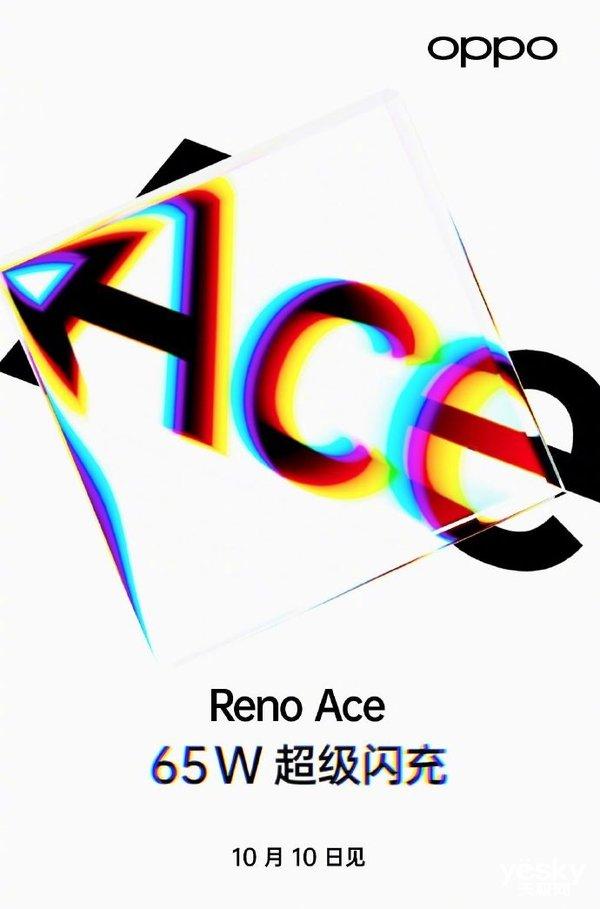 OPPO Reno Ace正式官宣下月发布,65W超级闪充先行明日见
