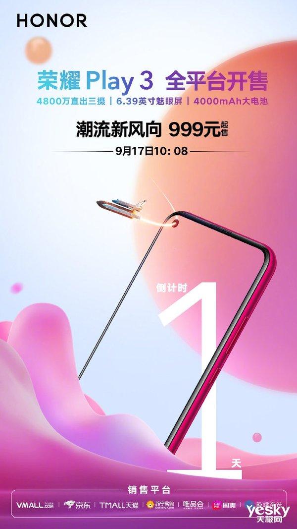 荣耀Play3明日首销!4800万直出三摄+4000mAh电池仅999元起