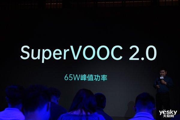 OPPO三款VOOC闪充亮相:65W SuperVOOC与30W无线VOOC最受关注