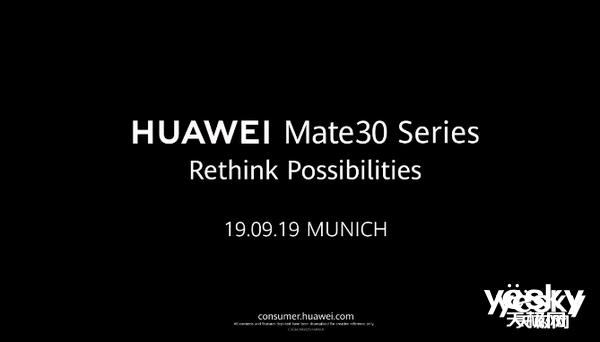详解华为Mate 30系列五大新特性 每一个都是大招