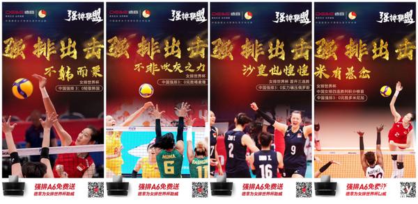 喜迎国庆  德意强排A6免单强势助力中国女排征战世界杯